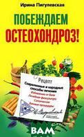Ирина Пигулевская Побеждаем остеохондроз! Современные и народные способы лечения