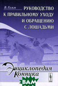 В. Гамм Руководство к правильному уходу и обращению с лошадьми