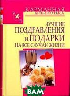 Кузнецов И. Н. Лучшие поздравления и подарки на все случаи жизни