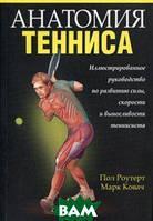 Роутерт П., Ковач М. Анатомия тенниса