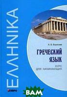 Борисова А.Б. Греческий язык. Курс для начинающих. Учебное пособие