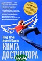 Тимур Гагин, Алексей Кельин Книга достигатора