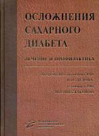 Дедов И.И., Шестакова М.В. Осложнения cахарного диабета. Лечение и профилактика