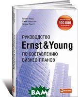 Брайен Форд, Джей Борнстайн, Патрик Пруэтт Руководство Ernst& Young по составлению бизнес-планов