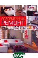 Нестерова Дарья Владимировна Современный ремонт