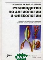 Т. Е. Расмуссен, Л. В. Клауз, Б. Г. Тоннессен Руководство по ангиологии и флебологии. Руководство