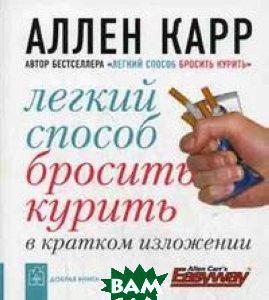 Карр Аллен Легкий способ бросить курить в кратком изложении
