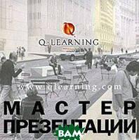 Алан Марс Мастер презентации / Be Your Best Presenter...And Beyond. Серия  Q.Learning