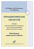 Жулев Е.Н. Ортодонтические аппараты: Атлас ортодонтических аппаратов для лечения аномалий зубочелюстной систем