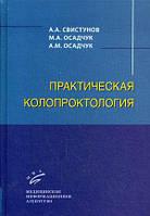 Осадчук А.М., Осадчук М.А., Свистунов А.А. Практическая колопроктология. Учебное пособие