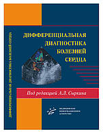 Сыркин А.Л. Дифференциальная диагностика болезней сердца