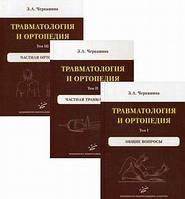 Черкашина З.А. Травматология и ортопедия. комплект в 3-х томах
