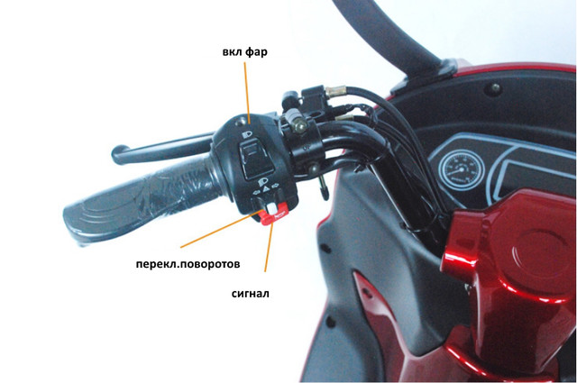 трицикл электро скутер