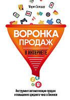 Мария Солодар Воронка продаж в интернете. Инструменты автоматизации продаж и повышения среднего чека в бизнесе