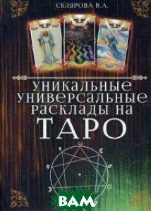 Склярова Вера Анатольевна Уникальные универсальные расклады на Таро