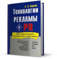 Б.Л.Борисов Технологии рекламы и PR