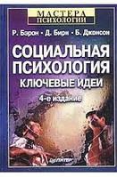 Р.Бэрон, Д.Бирн, Б.Джонсон Социальная психология ключевые