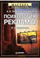 А. Лебедєв-Любимов Психологія реклами. 2-е вид.