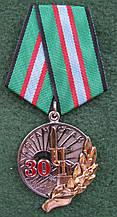 Медаль 30 років виведення військ з Афганістану + бланк тип.1