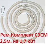 РЕМ КОМПЛЕКТ (бусы) СЭМС 1,7квт