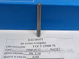 Алмаз в оправе (3908-0111) Ø6мм L=50мм(0,05-0,1карат)