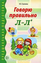 Говорю правильно Л-Л' Дидактический материал для работы с детьми дошкольного и младшего школьного возраста