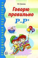 Говорю правильно Р-Р' Дидактический материал для работы с детьми дошкольного и младшего школьного возраста