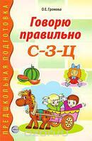 Говорю правильно С-З-Ц Дидактический материал для работы с детьми дошкольного и младшего школьного возраста