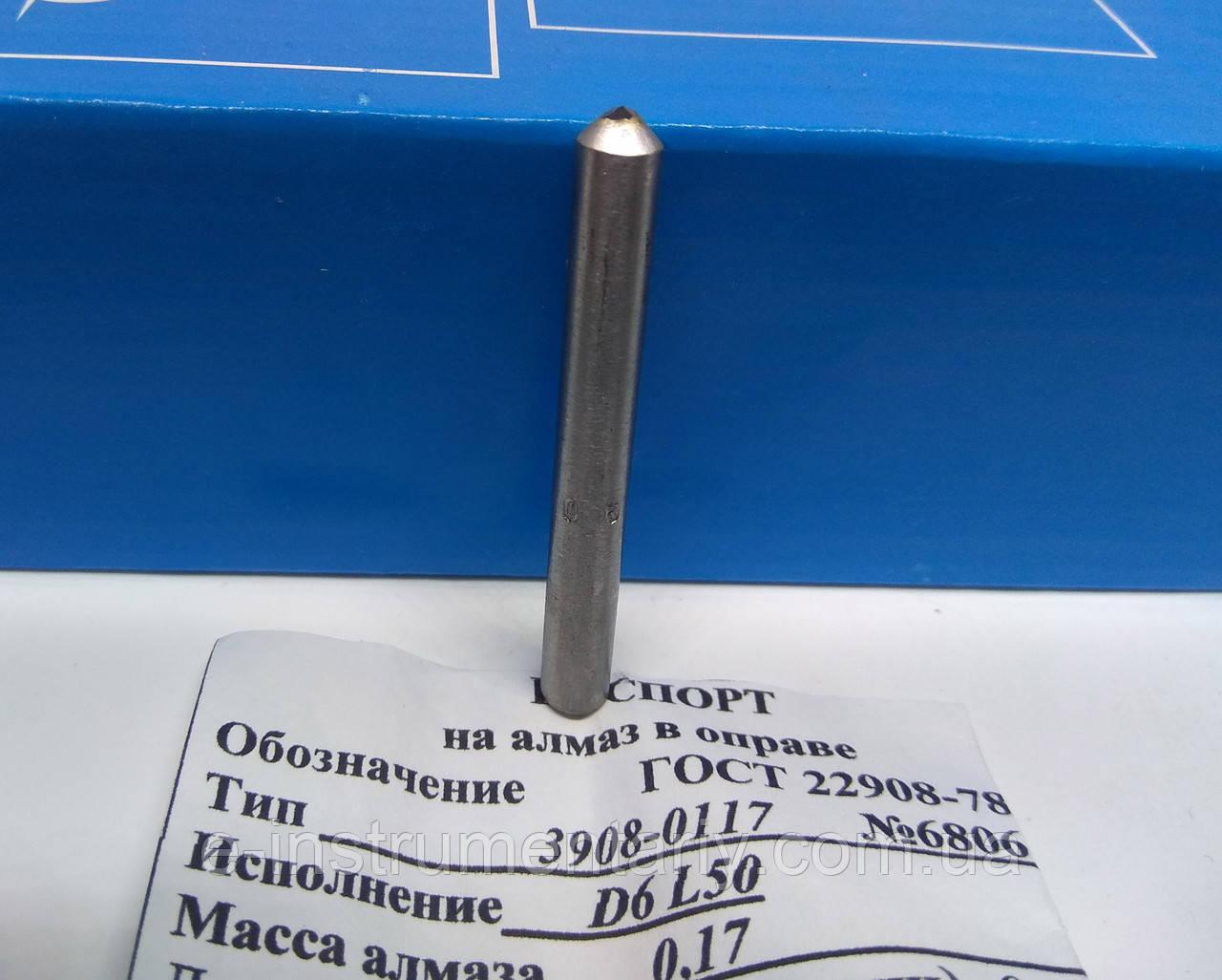 Діамант в оправі (3908-0117) О6мм L=50мм(0,16-0,2 карат)