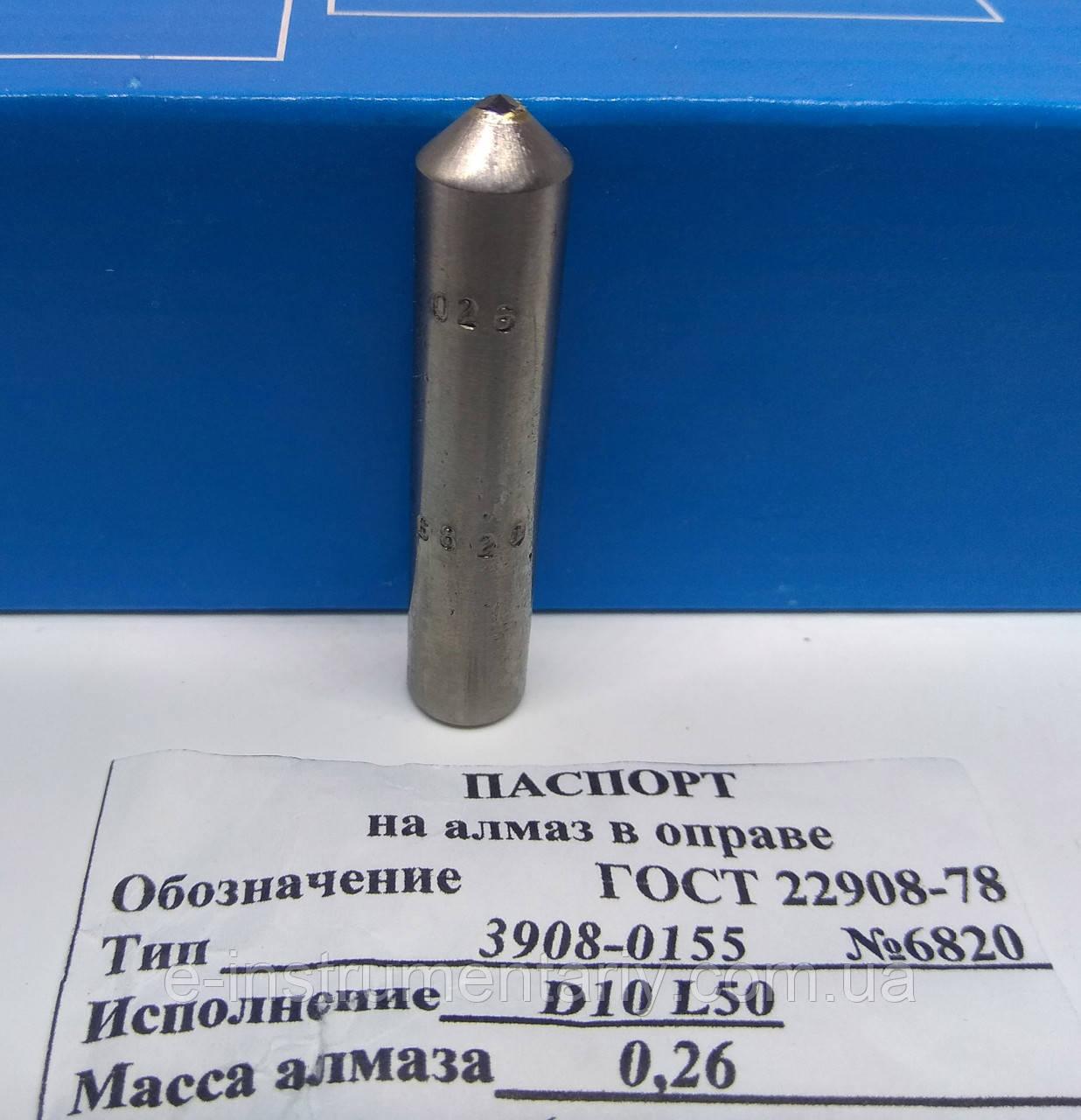Діамант в оправі (3908-0155) Ø10мм L=50мм(0,21-0,3 карат)