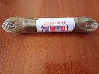 Веревка бельевая в оплетке  20 метров