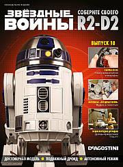 Зберіть свого Дроїда R2-D2 №18