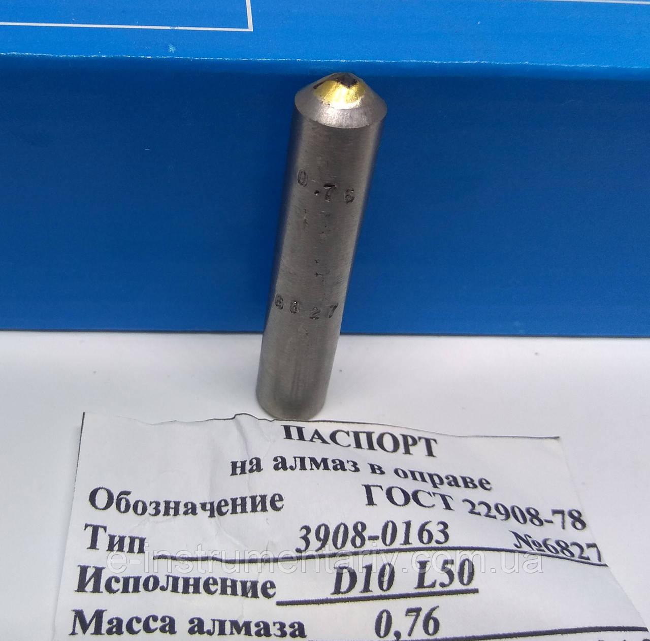 Алмаз в оправе (3908-0163) Ø10мм L=50мм(0,61-0,85карат)