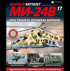 Ударный Вертолет МИ-24В №17