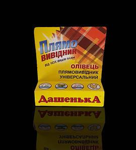 Карандаш пятновыводитель универсальный Дашенька, 33 г