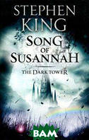 King Stephen Song of Susannah