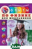 Филимонова Надежда Ивановна Опыты по физике для школьников