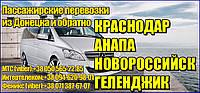 КРАСНОДАР - АНАПА - НОВОРОССИЙСК - ГЕЛЕНДЖИК пассажирские перевозки