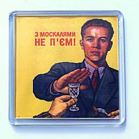 """Магнит  """"З москалями не п'єм!"""", купить магниты оптом, купити магніт з символікою., фото 1"""