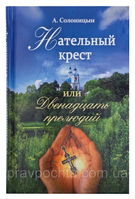 Нательный крест, или Двенадцать прелюдий. Повесть. Избранные рассказы. А. Солоницын
