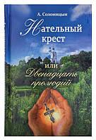 Нательный крест, или Двенадцать прелюдий. Повесть. Избранные рассказы. А. Солоницын, фото 1