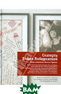 Громова Наталья Александровна Скатерть Лидии Либединской