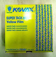 Абразивный диск KOVAX, 6 отверстий,  Р1500.