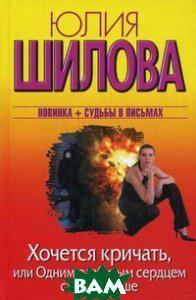 Шилова Юлия Витальевна Хочется кричать, или Одним разбитым сердцем стало больше