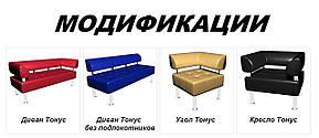 Кресло Тонус Родео 11 (Sentenzo TM), фото 3