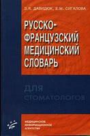 Русско-французский медицинский словарь для стоматологов Давидюк З.Я. МИА 2004