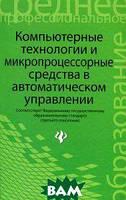 Б. А. Карташов, А. С. Привалов, В. В. Самойленко, Н. И. Татамиров Компьютерные технологии и микропроцессорные средства в автоматическом управлении.