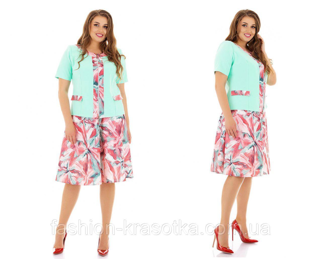 Костюм двойка  пиджак и юбка больших размеров