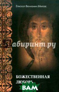 Епископ Вениамин (Милов) Божественная любовь по учению Библии и Православной Церкви