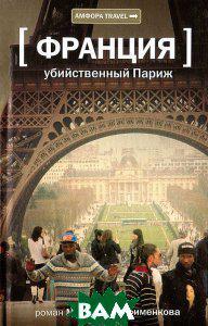 Михаил Трофименков Франция. Убийственный Париж